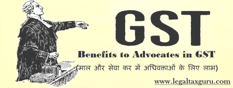 Benefits to Advocates in Goods and Service Tax